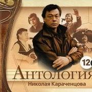 Николай Караченцов - Не Спеши Закрывать За Мной Дверь