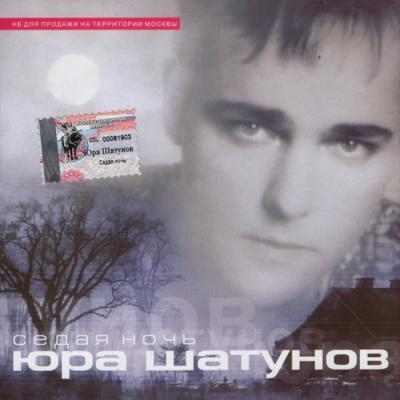 Ласковый Май - Седая Ночь (Album)