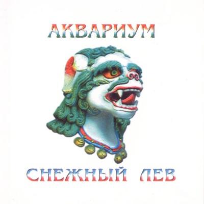 Аквариум - Снежный Лев (Album)