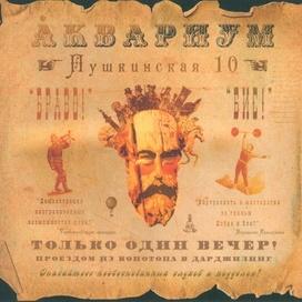 Аквариум - Пушкинская 10 (Album)