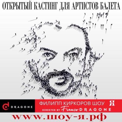 Филипп Киркоров - Я (Часть 1) (Album)