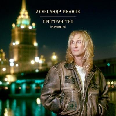 Александр Иванов - Пространство (Романсы)