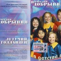 Вячеслав Добрынин - Рыжий Конь