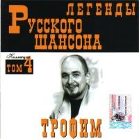 Легенды Русского Шансона