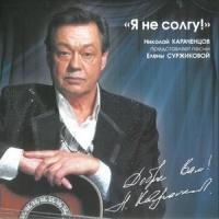 Николай Караченцов - Я Не Солгу! (Album)