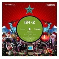 Би-2 - Christmas (Single)