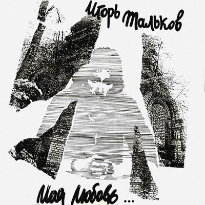 Игорь Тальков - Моя Любовь (LP)