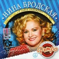 Нина Бродская - Любимые