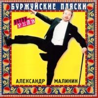 Александр Малинин - Буржуйские пляски