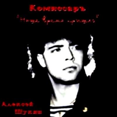 Комиссар - Наше Время Пришло (Album)