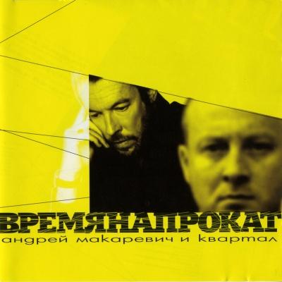Андрей Макаревич - Время Напрокат (Album)
