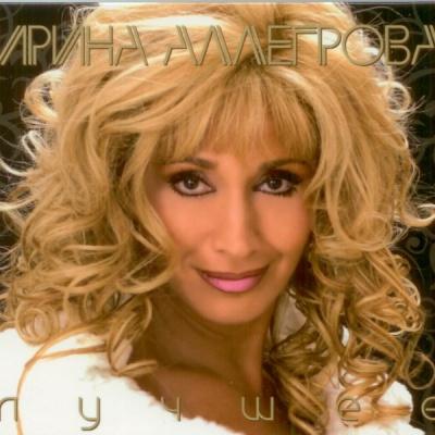Ирина Аллегрова - Лучшее (CD 2)