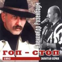 Александр Розенбаум - Беспризорник