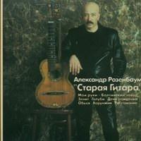 Александр Розенбаум - Старая Гитара (Album)