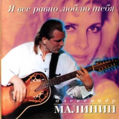 Александр Малинин - Я Все Равно Люблю Тебя