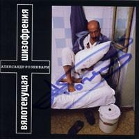 Александр Розенбаум - Вялотекущая Шизофрения (Album)