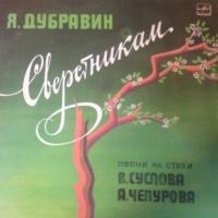 Игорь Тальков - Сверстникам (LP)