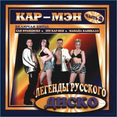 Кар-Мэн - Легенды Русского Диско (Часть 2)