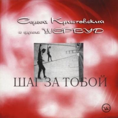 Сергей Кристовский - Шаг За Тобой