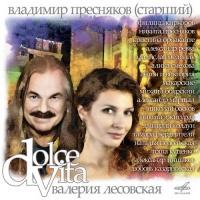 Владимир  Пресняков, старший - Dolce Vita (Compilation)
