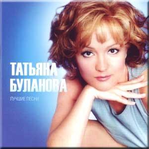 Татьяна Буланова - Неизданное Часть 2