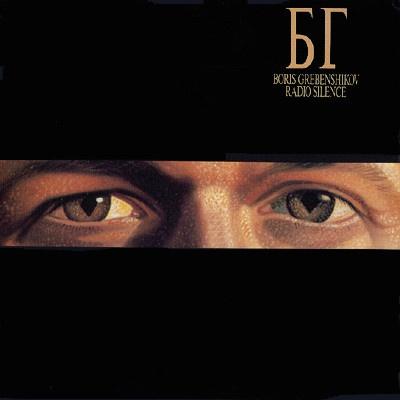Борис Гребенщиков - Radio Silence (Album)