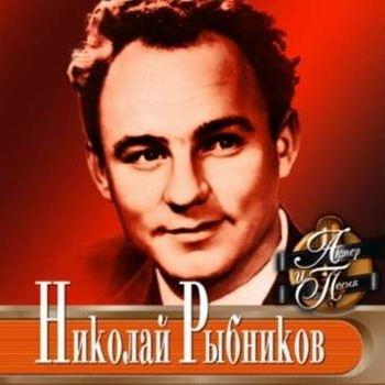 Николай Рыбников - Актёр И Песня (Album)