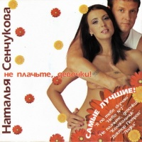 Наталья Cенчукова - Не Плачьте, Девочки! (Album)