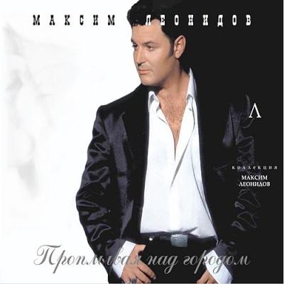 Максим Леонидов - Проплывая Над Городом (Album)