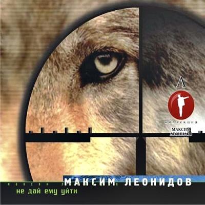 Максим Леонидов - Не Дай Ему Уйти (Album)