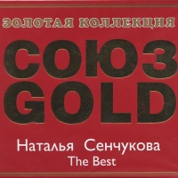 Наталья Cенчукова - The Best (Compilation)
