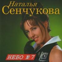 Наталья Cенчукова - Небо №7 (Album)