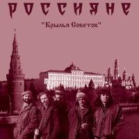 Георгий Ордановский И Группа Россияне - Москвичам - Рок-Привет Из Ленинграда! (EP)