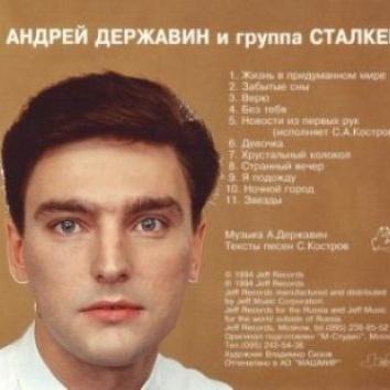 Сталкер - Жизнь В Придуманном Мире (Album)