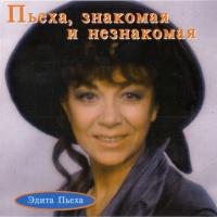 Пьеха, Знакомая И Незнакомая (Album)