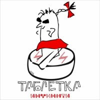 Таблетка (DJ Noiz Remix)