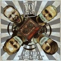 10Небо - Радио Свобода (Album)