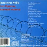 Валентин Куба - Я Из Одессы Блатной Повеса (Album)