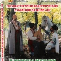 Государственный Кубанский Казачий Хор - В Минуты Музыки (CD2) (Album)