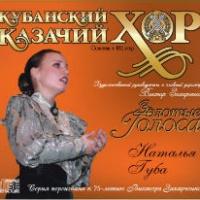 Государственный Кубанский Казачий Хор - Золотые Голоса (Album)