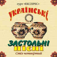 Українські Застольнi Пісні. Стіл Четвертий