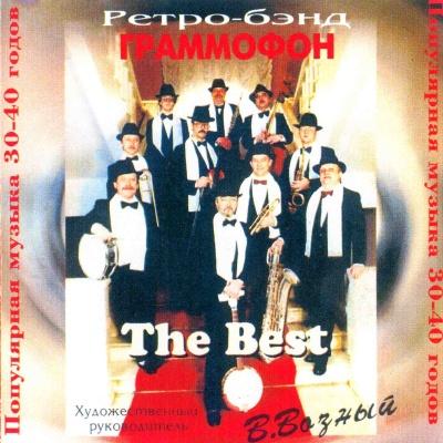 Граммофон - Best 1 (Album)