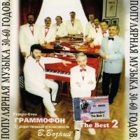 Граммофон - Best 2 (Album)