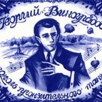 Георгий Виноградов - Kороль Пронзительного Танго CD2 (Album)