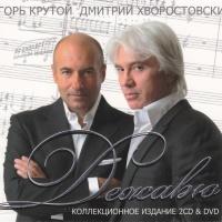 Дмитрий Хворостовский & Игорь Крутой - Nostalgia