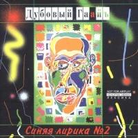 Дубовый Гаайъ - Синяя Лирика №2 (Album)