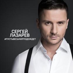 Сергей Лазарев - Пусть Весь Мир Подождет (Single)
