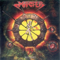 Мастер - 33 Жизни (Album)