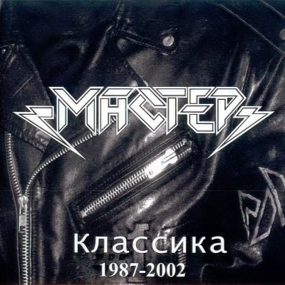 Мастер - Классика 1987-2002