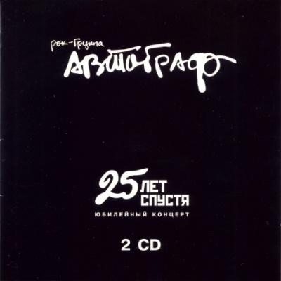 Автограф - 25 лет спустя. Юбилейный концерт (CD 1) (Compilation)